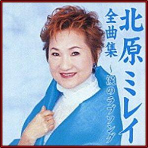 北原ミレイ 結婚 韓国