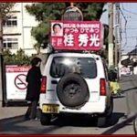桂秀光 経歴 学歴 政党