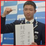 高田萌生 年俸 成績
