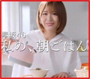 お茶漬け CM 女優 ベーコン