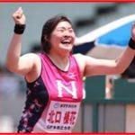 北口榛花 経歴 学歴