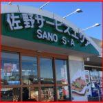 佐野サービスエリア( SA)
