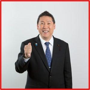 立花孝志 経歴 学歴