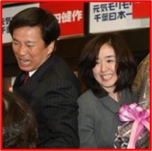 森田健作 妻 嫁